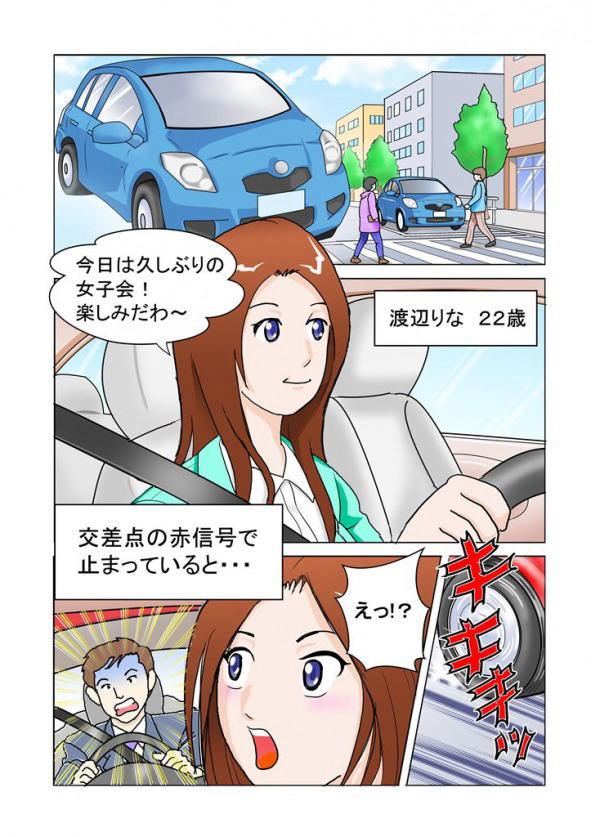 マンガでわかる!交通事故後の施術1